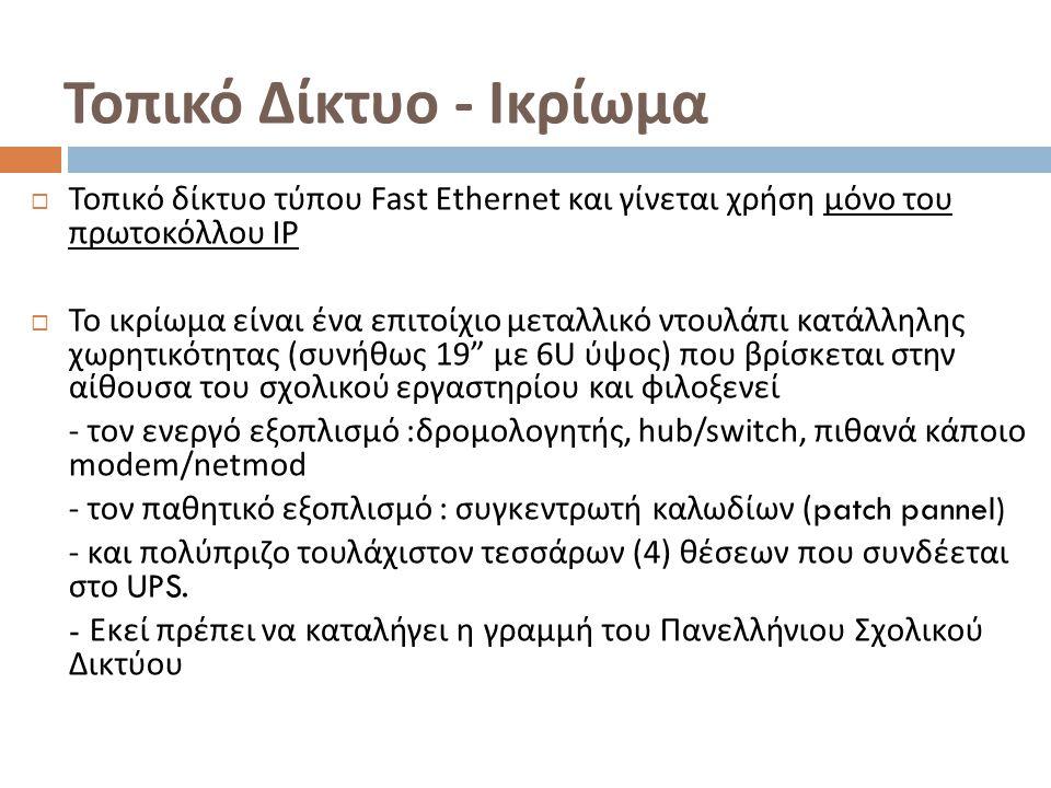 Τοπικό Δίκτυο - Ικρίωμα  Τοπικό δίκτυο τύπου Fast Ethernet και γίνεται χρήση μόνο του πρωτοκόλλου IP  Το ικρίωμα είναι ένα επιτοίχιο μεταλλικό ντουλ