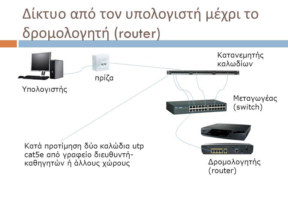 Δίκτυο από τον υπολογιστή μέχρι το δρομολογητή (router) Κατά προτίμηση δύο καλώδια utp cat5e από γραφείο διευθυντή- καθηγητών ή άλλους χώρους Κατανεμη