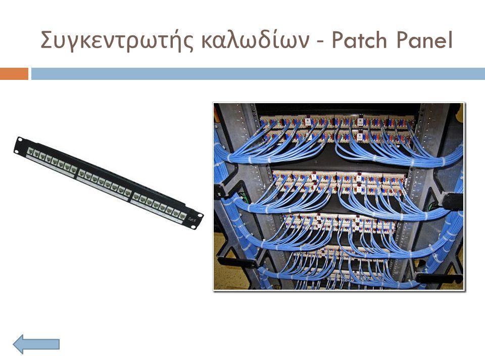 Hub-switch( μεταγωγέας )