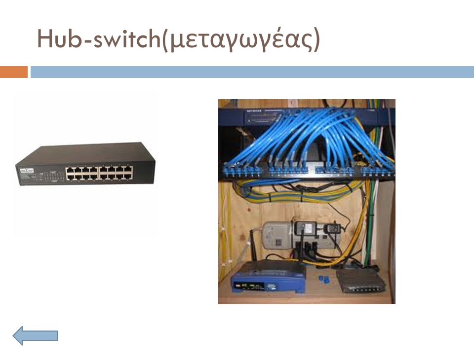 Δρομολογητής (router) Ο δρομολογητής είναι αυτή η συσκευή που αναλαμβάνει να συνδέσει δύο ή περισσότερα δίκτυα Η/Υ.