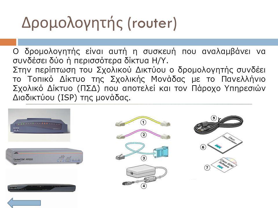 Δρομολογητής (router) Ο δρομολογητής είναι αυτή η συσκευή που αναλαμβάνει να συνδέσει δύο ή περισσότερα δίκτυα Η/Υ. Στην περίπτωση του Σχολικού Δικτύο