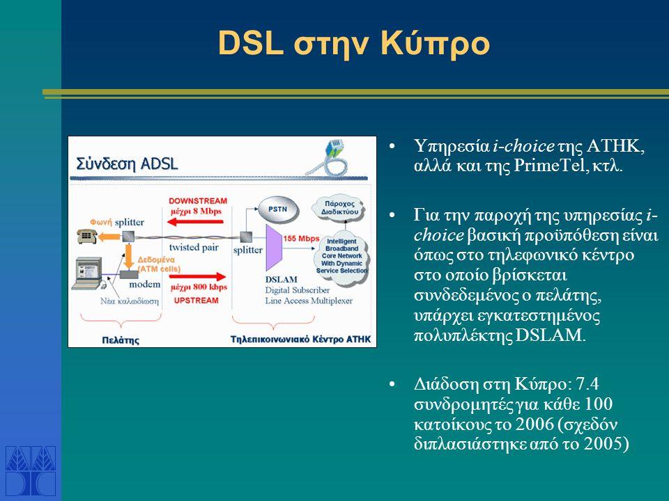 DSL στην Κύπρο •Yπηρεσία i-choice της ΑΤΗΚ, αλλά και της PrimeTel, κτλ. •Για την παροχή της υπηρεσίας i- choice βασική προϋπόθεση είναι όπως στο τηλεφ