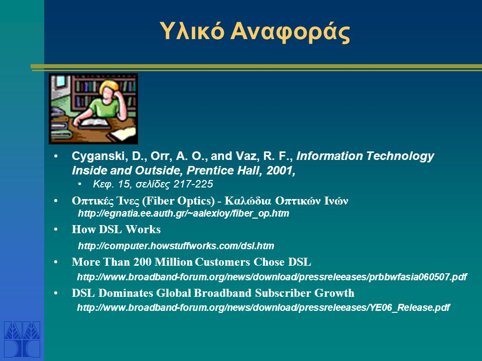 Υλικό Αναφοράς •Cyganski, D., Orr, A. O., and Vaz, R. F., Information Technology Inside and Outside, Prentice Hall, 2001, •Κεφ. 15, σελίδες 217-225 •Ο
