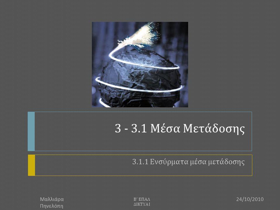 Ασύρματα Μέσα Μετάδοσης : Κυψελοειδής Τηλεφωνία  Κινητή ραδιοτηλεφωνία ( π.