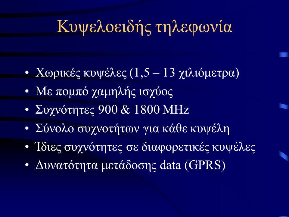 Κυψελοειδής τηλεφωνία •Χωρικές κυψέλες (1,5 – 13 χιλιόμετρα) •Με πομπό χαμηλής ισχύος •Συχνότητες 900 & 1800 MHz •Σύνολο συχνοτήτων για κάθε κυψέλη •Ί