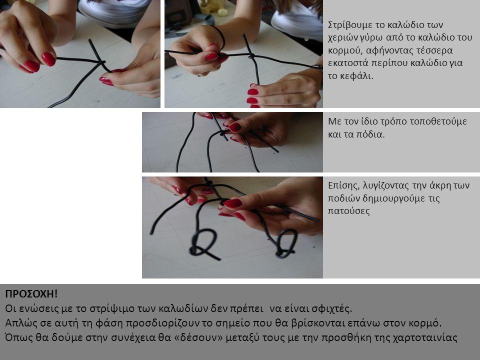 Με τον ίδιο τρόπο τοποθετούμε και τα πόδια. Στρίβουμε το καλώδιο των χεριών γύρω από το καλώδιο του κορμού, αφήνοντας τέσσερα εκατοστά περίπου καλώδιο