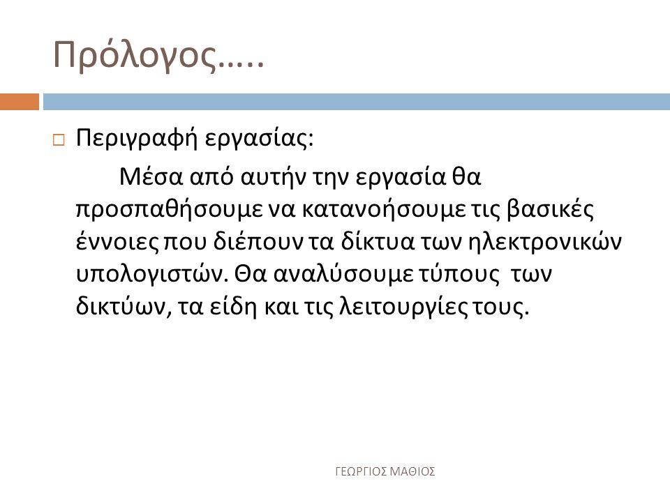 Πρόλογος …..