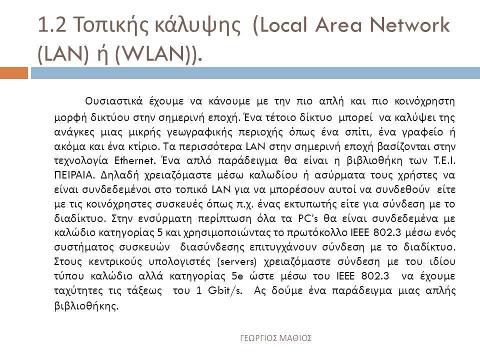 Βιβλιογραφία : 1) http://isa.teipir.gr 2) http://babelfish.altavista.digital.com/babelfish/tr http://babelfish.altavista.digital.com/babelfish/tr 3) http://en.wikipedia.org/wiki/Computer_network http://en.wikipedia.org/wiki/Computer_network 4) http://el.wikipedia.org/wiki/%CE%94%CE%AF%C E%BA%CF%84%CF%85%CE%BF_%CF%85%CF% 80%CE%BF%CE%BB%CE%BF%CE%B3%CE%B9% CF%83%CF%84%CF%8E%CE%BD http://el.wikipedia.org/wiki/%CE%94%CE%AF%C E%BA%CF%84%CF%85%CE%BF_%CF%85%CF% 80%CE%BF%CE%BB%CE%BF%CE%B3%CE%B9% CF%83%CF%84%CF%8E%CE%BD 5) www.plusnet.gr/network.php www.plusnet.gr/network.php 6) www.geocities.com/notesgym/c/Networks/1- networks.htm www.geocities.com/notesgym/c/Networks/1- networks.htm 7) www.tmth.edu.gr/el/kiosks/computers/history/comp _c7.html www.tmth.edu.gr/el/kiosks/computers/history/comp _c7.html Εισηγητής : κος Δημήτριος Τσελές.