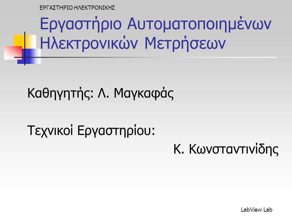 LabView Lab ΕΡΓΑΣΤΗΡΙΟ ΗΛΕΚΤΡΟΝΙΚΗΣ Sub-Toolbars