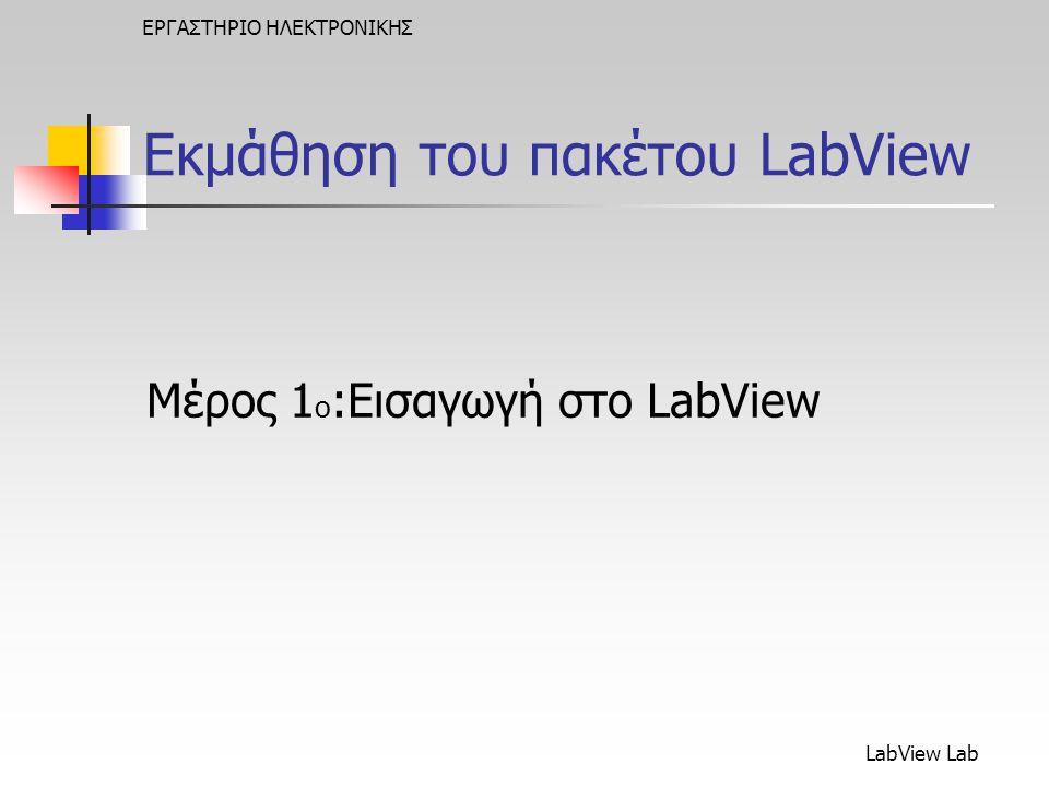 LabView Lab ΕΡΓΑΣΤΗΡΙΟ ΗΛΕΚΤΡΟΝΙΚΗΣ Καλώδια που χρησιμοποιούνται στα διαγράμματα καλωδίωσης οι αντίστοιχοι τύποι τους  Κάθε καλώδιο έχει διαφορετική υφή ή και χρώμα, ανάλογα με τον τύπο στοιχείων που διατρέχει το καλώδιο: Scalar1D array2D arrayColor Floating-point number orange Integer numberblue Booleangreen Stringpink