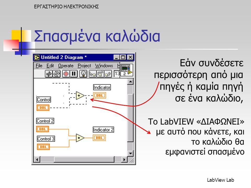 LabView Lab ΕΡΓΑΣΤΗΡΙΟ ΗΛΕΚΤΡΟΝΙΚΗΣ Σπασμένα καλώδια Εάν συνδέσετε περισσότερη από μια πηγές ή καμία πηγή σε ένα καλώδιο, Το LabVIEW «ΔΙΑΦΩΝΕΙ» με αυτό που κάνετε, και το καλώδιο θα εμφανιστεί σπασμένο