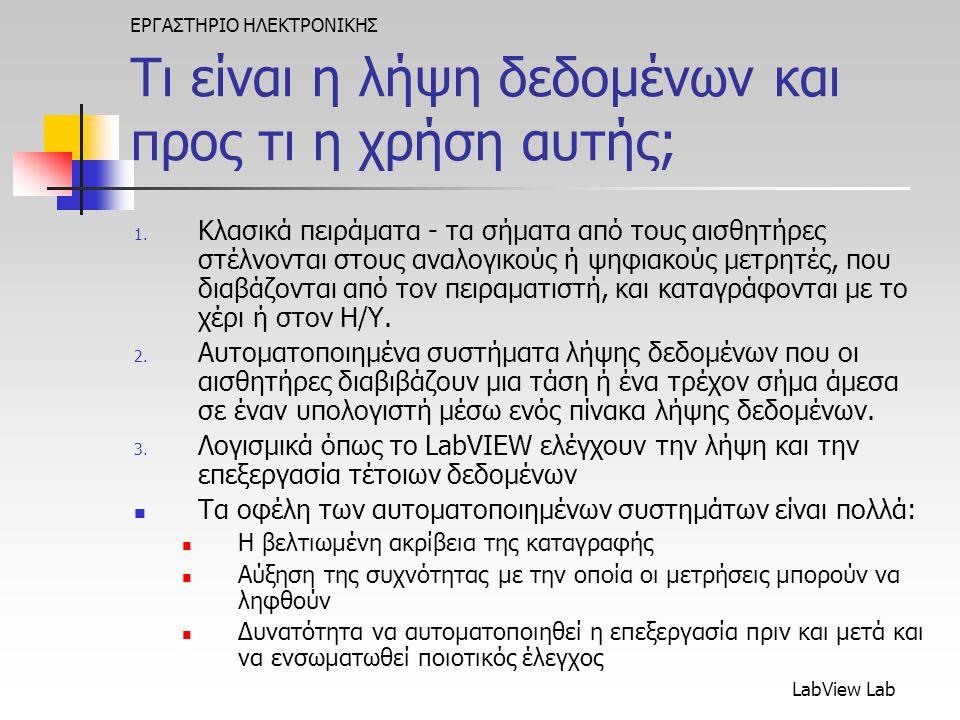 LabView Lab ΕΡΓΑΣΤΗΡΙΟ ΗΛΕΚΤΡΟΝΙΚΗΣ  Μέρος 3 ο : Παράδειγμα
