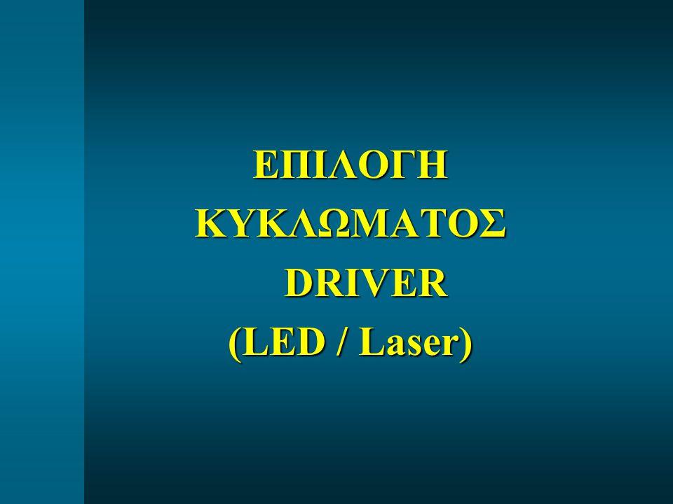 ΕΠΙΛΟΓΗΚΥΚΛΩΜΑΤΟΣ DRIVER DRIVER (LED / Laser)