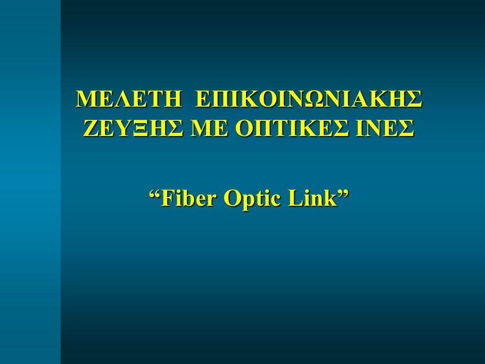 """ΜΕΛΕΤΗ ΕΠΙΚΟΙΝΩΝΙΑΚΗΣ ΖΕΥΞΗΣ ΜΕ ΟΠΤΙΚΕΣ ΙΝΕΣ """"Fiber Optic Link"""""""