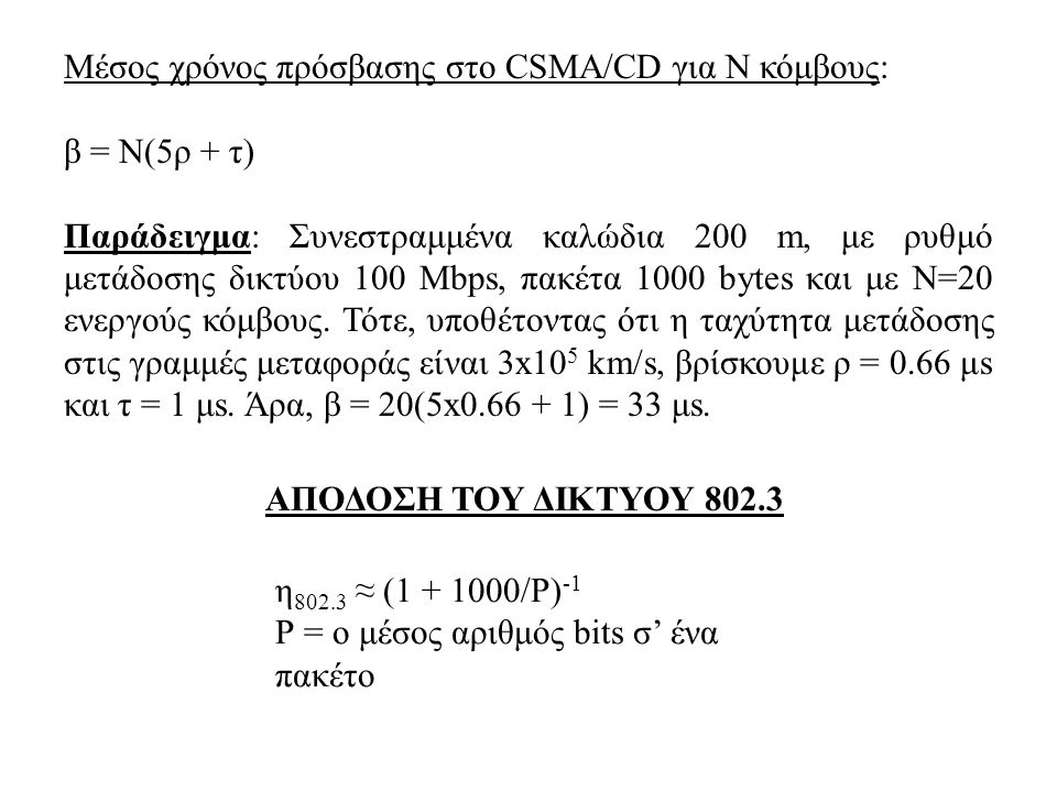 Μέσος χρόνος πρόσβασης στο CSMA/CD για Ν κόμβους: β = Ν(5ρ + τ) Παράδειγμα: Συνεστραμμένα καλώδια 200 m, με ρυθμό μετάδοσης δικτύου 100 Mbps, πακέτα 1