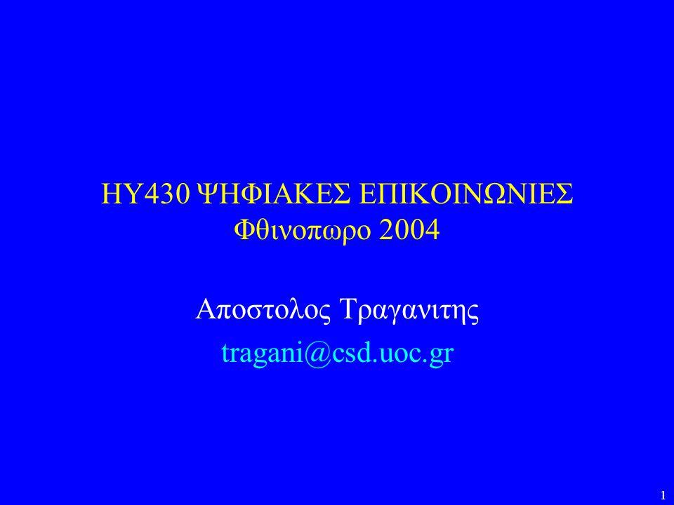 1 HY430 ΨΗΦΙΑΚΕΣ ΕΠΙΚΟΙΝΩΝΙΕΣ Φθινοπωρο 2004 Αποστολος Τραγανιτης tragani@csd.uoc.gr