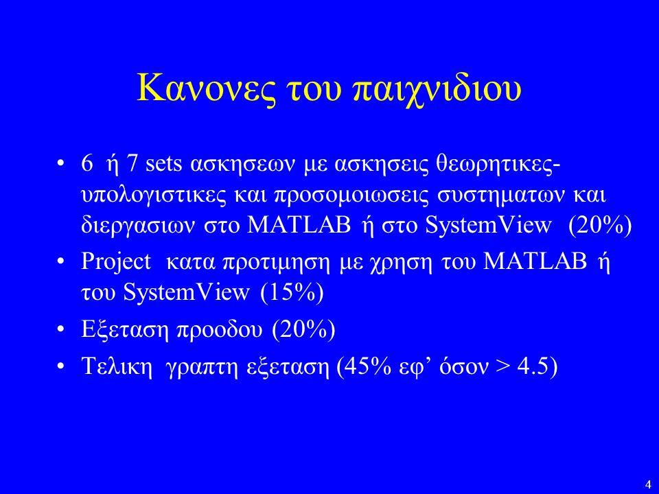 4 Κανονες του παιχνιδιου •6 ή 7 sets ασκησεων με ασκησεις θεωρητικες- υπολογιστικες και προσομοιωσεις συστηματων και διεργασιων στο MATLAB ή στο Syste