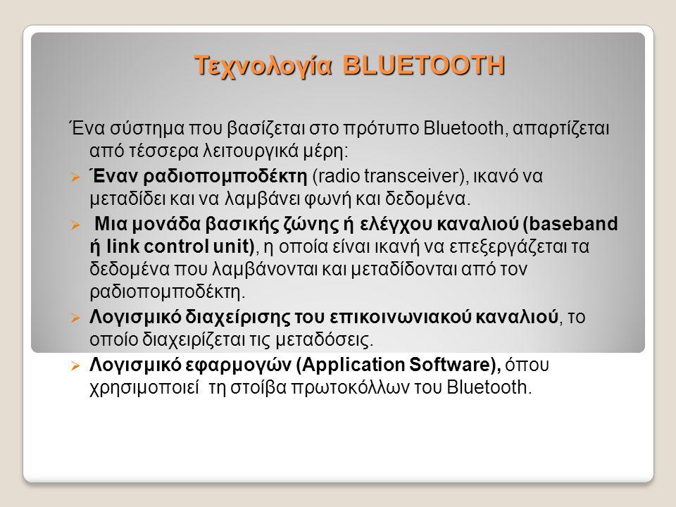 Τεχνολογία BLUETOOTH Ένα σύστημα που βασίζεται στο πρότυπο Bluetooth, απαρτίζεται από τέσσερα λειτουργικά μέρη:  Έναν ραδιοπομποδέκτη (radio transcei