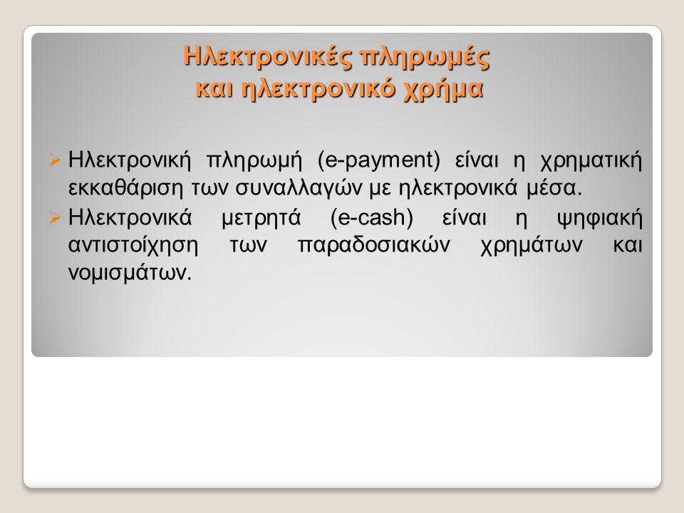 Ηλεκτρονικές πληρωμές και ηλεκτρονικό χρήμα  Ηλεκτρονική πληρωμή (e-payment) είναι η χρηματική εκκαθάριση των συναλλαγών με ηλεκτρονικά μέσα.  Ηλεκτ
