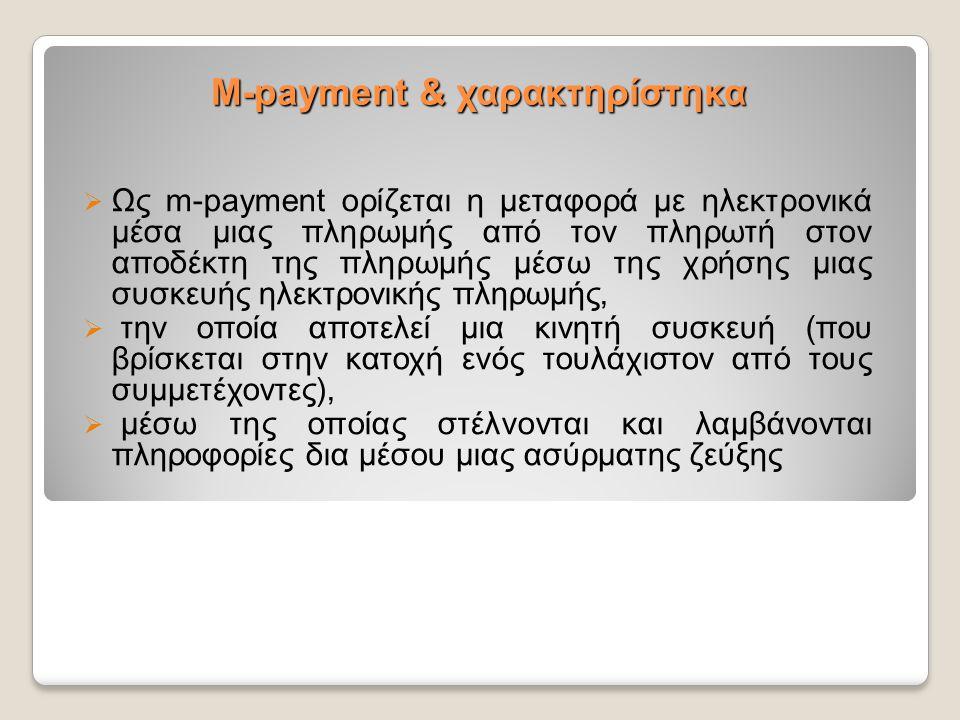 M-payment & χαρακτηρίστηκα  Ως m-payment ορίζεται η μεταφορά με ηλεκτρονικά μέσα μιας πληρωμής από τον πληρωτή στον αποδέκτη της πληρωμής μέσω της χρ