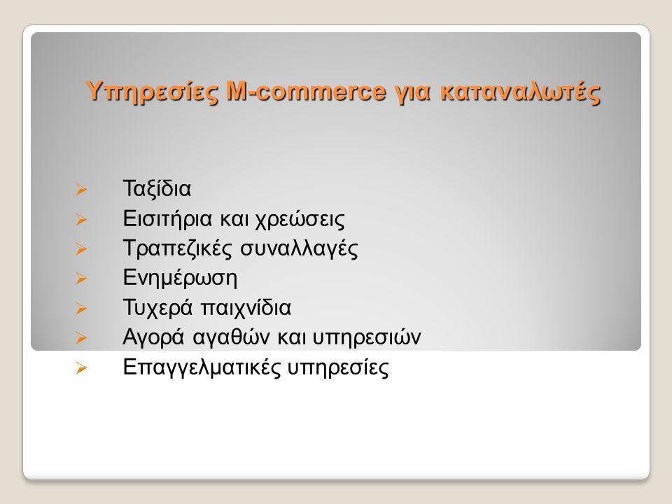 Υπηρεσίες Μ-commerce για καταναλωτές  Ταξίδια  Εισιτήρια και χρεώσεις  Τραπεζικές συναλλαγές  Ενημέρωση  Τυχερά παιχνίδια  Αγορά αγαθών και υπηρ