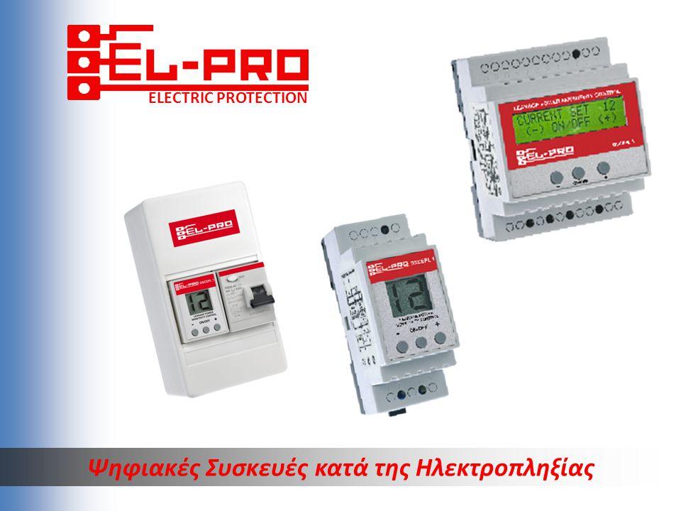 Ψηφιακές Συσκευές κατά της Ηλεκτροπληξίας ELECTRIC PROTECTION