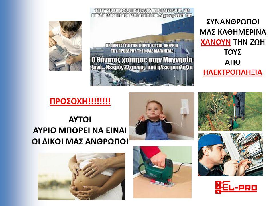 ΣΥΝΑΝΘΡΩΠΟΙ ΜΑΣ ΚΑΘΗΜΕΡΙΝΑ ΧΑΝΟΥΝ ΤΗΝ ΖΩΗ ΤΟΥΣ ΑΠΟ ΗΛΕΚΤΡΟΠΛΗΞΙΑ ΠΡΟΣΟΧΗ!!!!!!!.