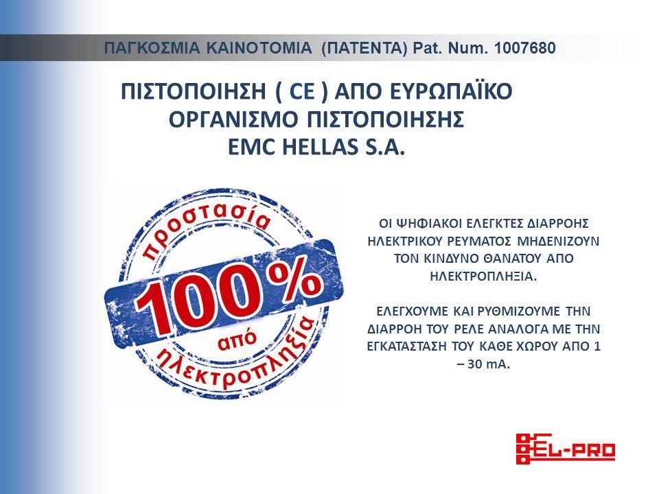 ΠΙΣΤΟΠΟΙΗΣΗ ( CE ) ΑΠΟ ΕΥΡΩΠΑΪΚΟ ΟΡΓΑΝΙΣΜΟ ΠΙΣΤΟΠΟΙΗΣΗΣ EMC HELLAS S.A. ΠΑΓΚΟΣΜΙΑ ΚΑΙΝΟΤΟΜΙΑ (ΠΑΤΕΝΤΑ) Pat. Num. 1007680 ΟΙ ΨΗΦΙΑΚΟΙ ΕΛΕΓΚΤΕΣ ΔΙΑΡΡΟΗΣ