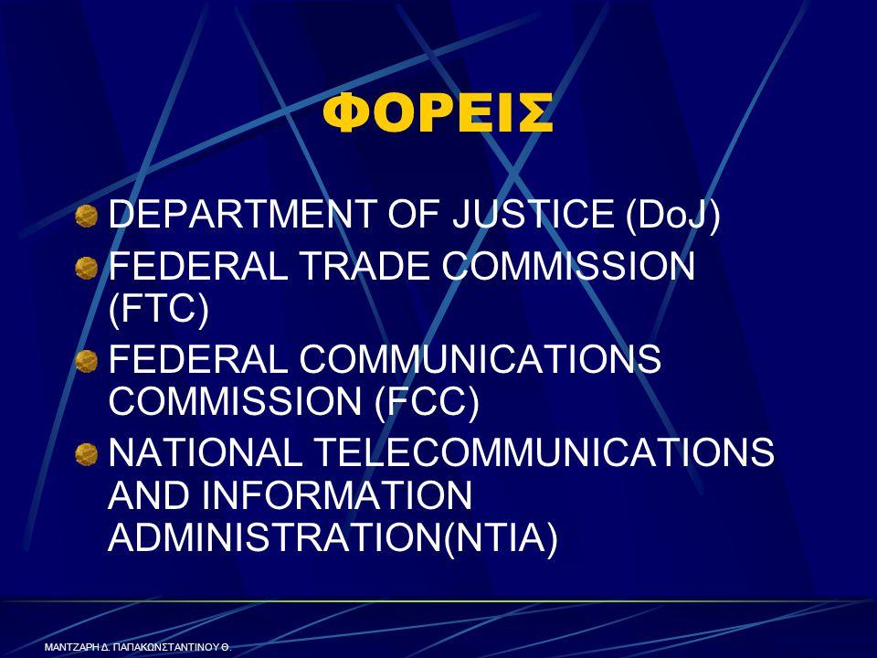 ΦΟΡΕΙΣ DEPARTMENT OF JUSTICE (DoJ) FEDERAL TRADE COMMISSION (FTC) FEDERAL COMMUNICATIONS COMMISSION (FCC) NATIONAL TELECOMMUNICATIONS AND INFORMATION ADMINISTRATION(NTIA) ΜΑΝΤΖΑΡΗ Δ.