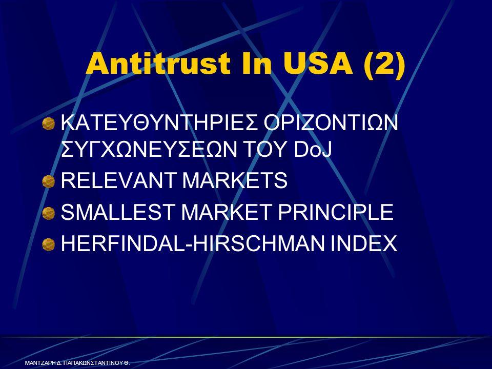 Antitrust In USA (2) ΚΑΤΕΥΘΥΝΤΗΡΙΕΣ ΟΡΙΖΟΝΤΙΩΝ ΣΥΓΧΩΝΕΥΣΕΩΝ ΤΟΥ DoJ RELEVANT MARKETS SMALLEST MARKET PRINCIPLE HERFINDAL-HIRSCHMAN INDEX ΜΑΝΤΖΑΡΗ Δ.