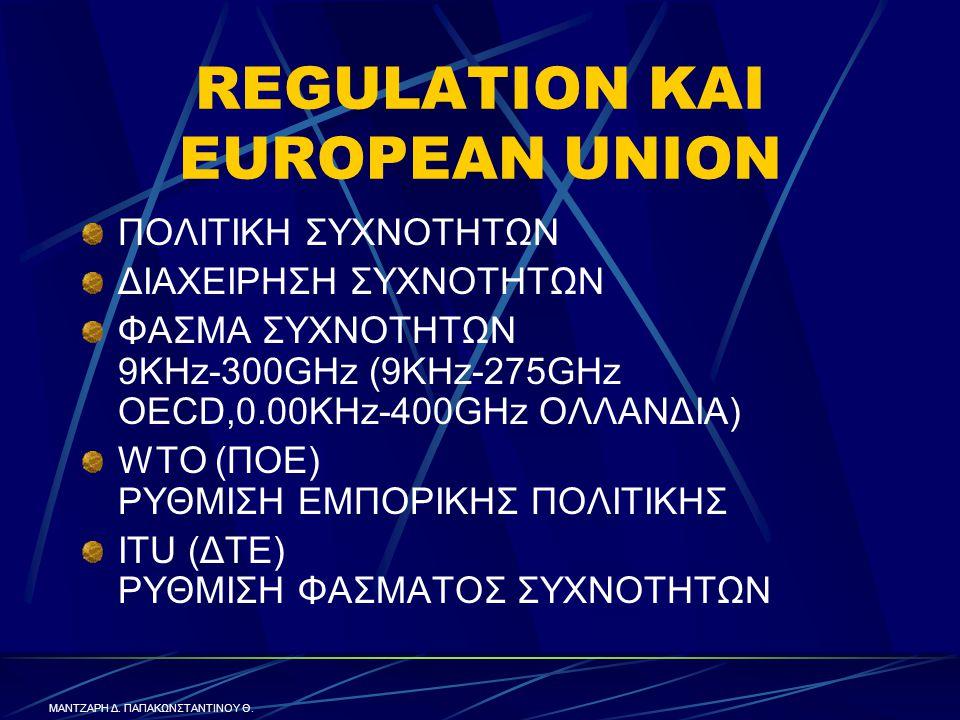 REGULATION KAI EUROPEAN UNION ΠΟΛΙΤΙΚΗ ΣΥΧΝΟΤΗΤΩΝ ΔΙΑΧΕΙΡΗΣΗ ΣΥΧΝΟΤΗΤΩΝ ΦΑΣΜΑ ΣΥΧΝΟΤΗΤΩΝ 9KHz-300GHz (9KHz-275GHz OECD,0.00KHz-400GHz ΟΛΛΑΝΔΙΑ) WTO (ΠΟΕ) ΡΥΘΜΙΣΗ ΕΜΠΟΡΙΚΗΣ ΠΟΛΙΤΙΚΗΣ ITU (ΔΤΕ) ΡΥΘΜΙΣΗ ΦΑΣΜΑΤΟΣ ΣΥΧΝΟΤΗΤΩΝ ΜΑΝΤΖΑΡΗ Δ.