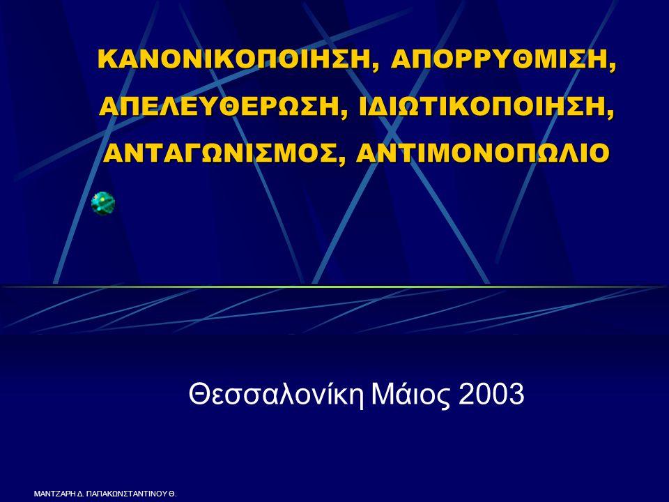 ΚΑΝΟΝΙΚΟΠΟΙΗΣΗ, ΑΠΟΡΡΥΘΜΙΣΗ, ΑΠΕΛΕΥΘΕΡΩΣΗ, ΙΔΙΩΤΙΚΟΠΟΙΗΣΗ, ΑΝΤΑΓΩΝΙΣΜΟΣ, ΑΝΤΙΜΟΝΟΠΩΛΙΟ Θεσσαλονίκη Μάιος 2003 ΜΑΝΤΖΑΡΗ Δ.