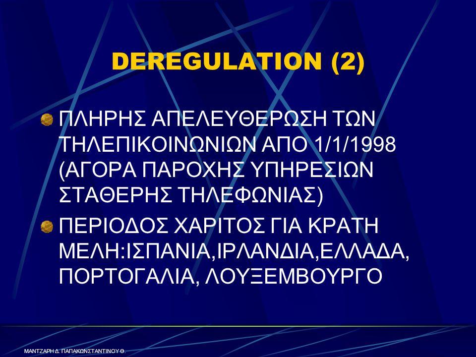 DEREGULATION (2) ΠΛΗΡΗΣ ΑΠΕΛΕΥΘΕΡΩΣΗ ΤΩΝ ΤΗΛΕΠΙΚΟΙΝΩΝΙΩΝ ΑΠΟ 1/1/1998 (ΑΓΟΡΑ ΠΑΡΟΧΗΣ ΥΠΗΡΕΣΙΩΝ ΣΤΑΘΕΡΗΣ ΤΗΛΕΦΩΝΙΑΣ) ΠΕΡΙΟΔΟΣ ΧΑΡΙΤΟΣ ΓΙΑ ΚΡΑΤΗ ΜΕΛΗ:ΙΣΠΑΝΙΑ,ΙΡΛΑΝΔΙΑ,ΕΛΛΑΔΑ, ΠΟΡΤΟΓΑΛΙΑ, ΛΟΥΞΕΜΒΟΥΡΓΟ ΜΑΝΤΖΑΡΗ Δ.