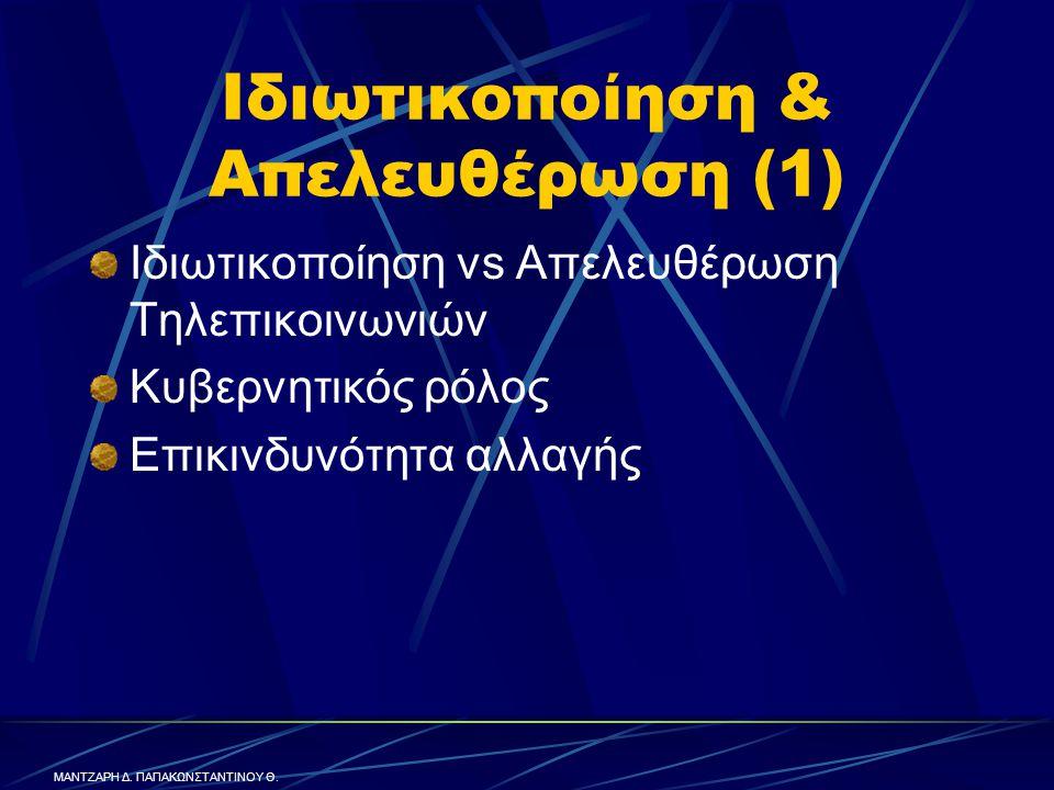 Ιδιωτικοποίηση & Απελευθέρωση (1) Ιδιωτικοποίηση vs Απελευθέρωση Τηλεπικοινωνιών Κυβερνητικός ρόλος Επικινδυνότητα αλλαγής ΜΑΝΤΖΑΡΗ Δ.