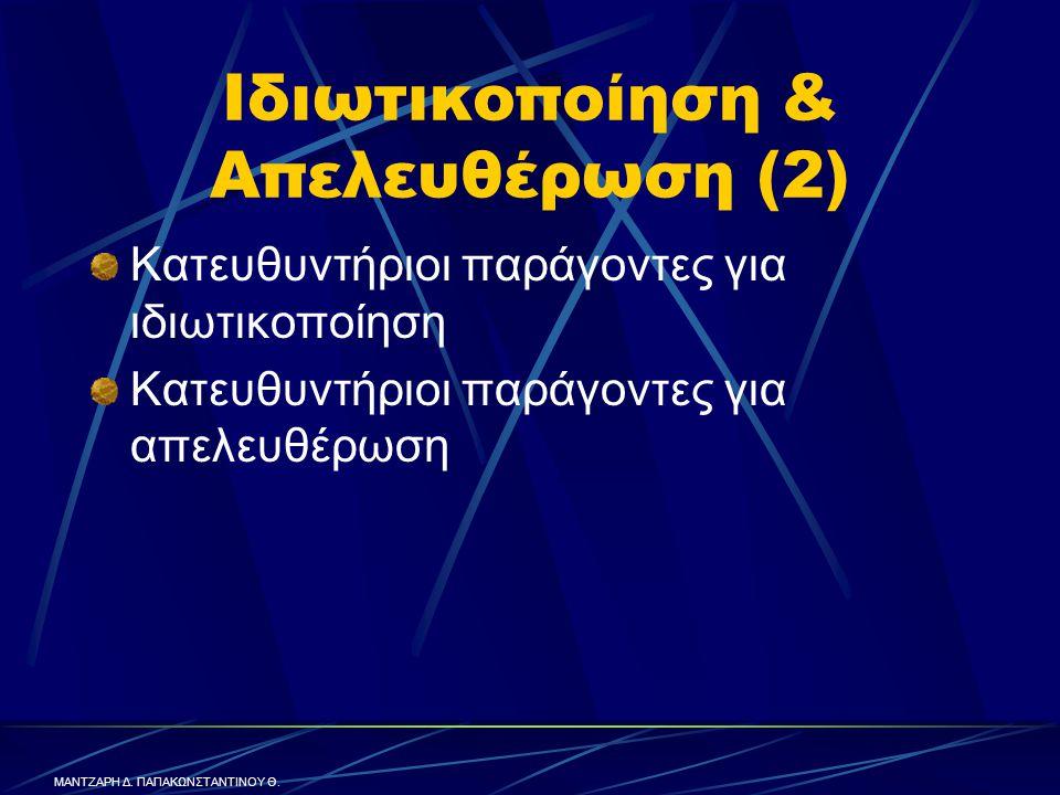 Ιδιωτικοποίηση & Απελευθέρωση (2) Κατευθυντήριοι παράγοντες για ιδιωτικοποίηση Κατευθυντήριοι παράγοντες για απελευθέρωση ΜΑΝΤΖΑΡΗ Δ.