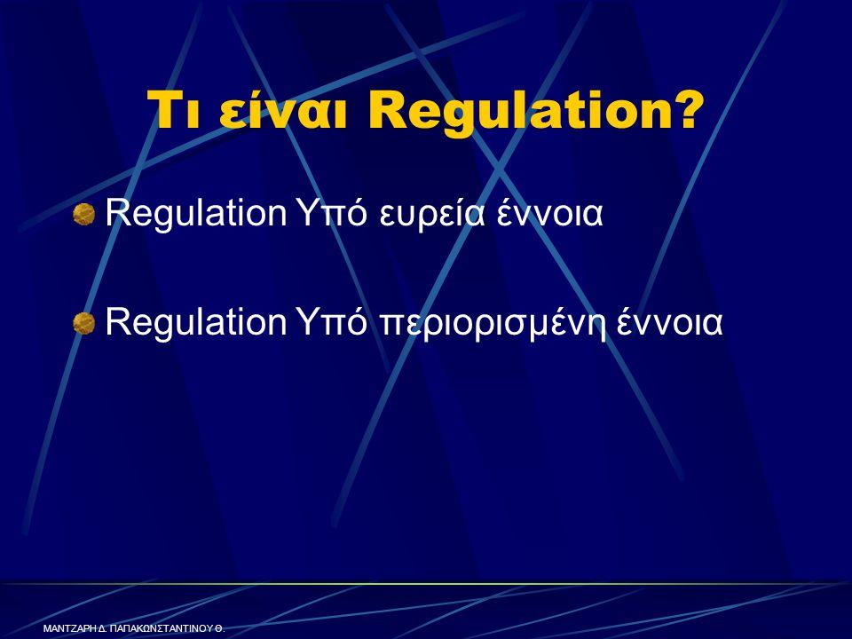 Τι είναι Regulation. Regulation Υπό ευρεία έννοια Regulation Υπό περιορισμένη έννοια ΜΑΝΤΖΑΡΗ Δ.