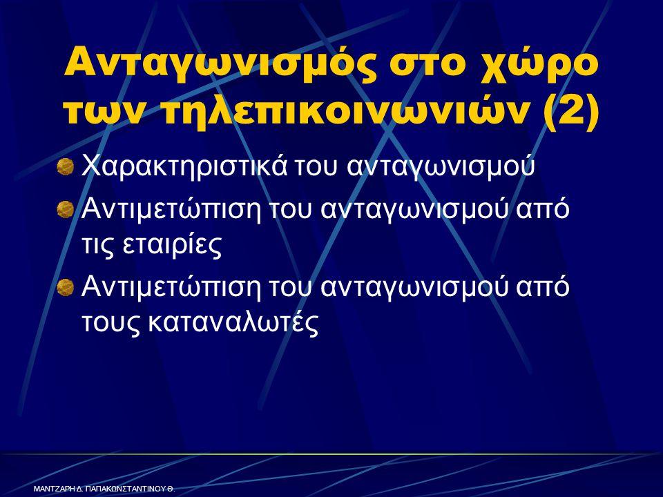 Ανταγωνισμός στο χώρο των τηλεπικοινωνιών (2) Χαρακτηριστικά του ανταγωνισμού Αντιμετώπιση του ανταγωνισμού από τις εταιρίες Αντιμετώπιση του ανταγωνισμού από τους καταναλωτές ΜΑΝΤΖΑΡΗ Δ.