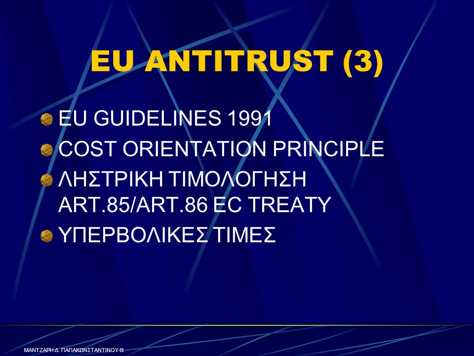 EU ANTITRUST (3) EU GUIDELINES 1991 COST ORIENTATION PRINCIPLE ΛΗΣΤΡΙΚΗ ΤΙΜΟΛΟΓΗΣΗ ART.85/ART.86 EC TREATY ΥΠΕΡΒΟΛΙΚΕΣ ΤΙΜΕΣ ΜΑΝΤΖΑΡΗ Δ.