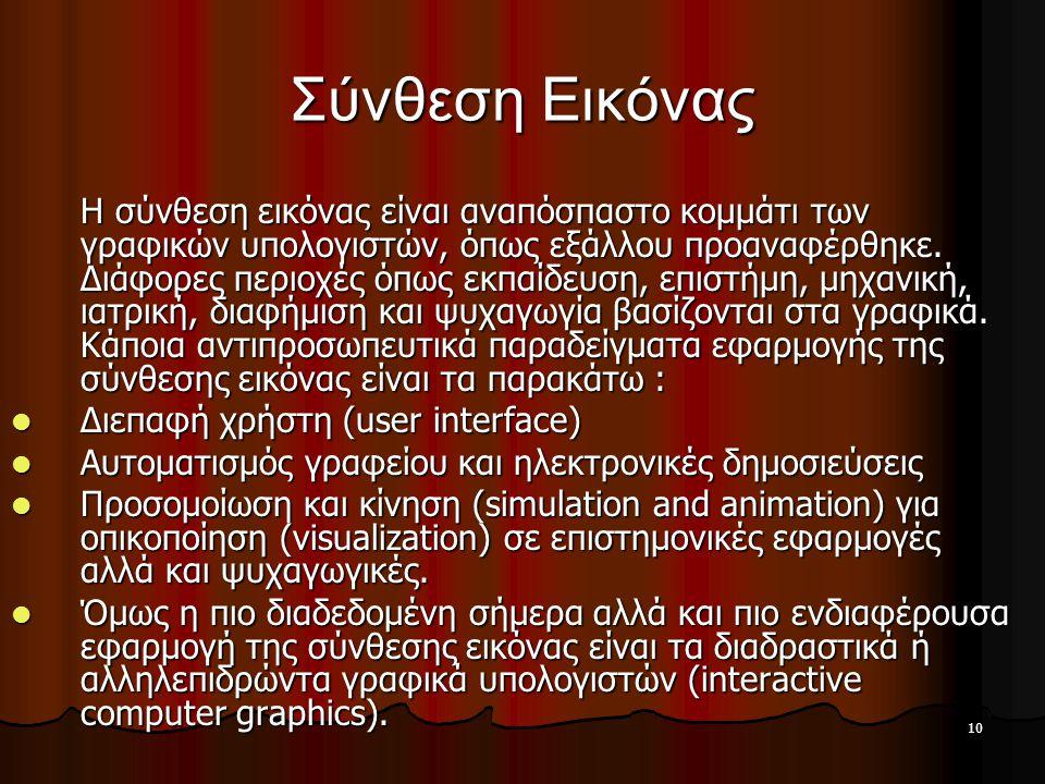 10 Σύνθεση Εικόνας Η σύνθεση εικόνας είναι αναπόσπαστο κομμάτι των γραφικών υπολογιστών, όπως εξάλλου προαναφέρθηκε. Διάφορες περιοχές όπως εκπαίδευση