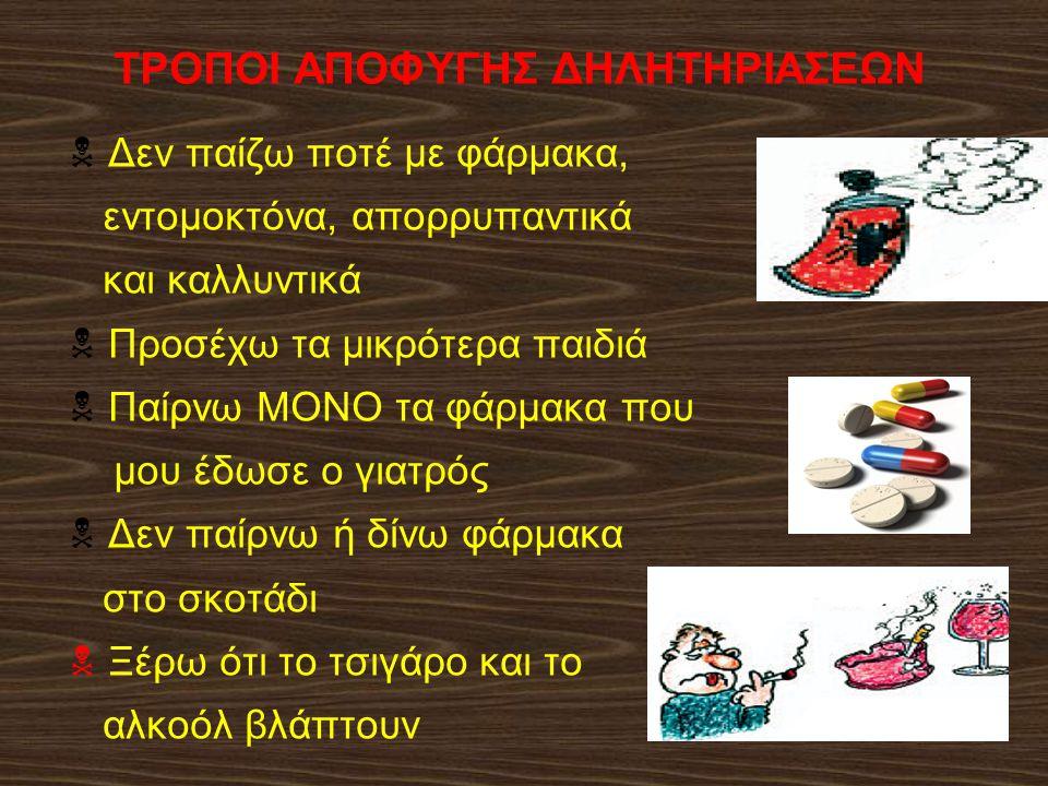 ΤΡΟΠΟΙ ΑΠΟΦΥΓΗΣ ΔΗΛΗΤΗΡΙΑΣΕΩΝ  Δεν παίζω ποτέ με φάρμακα, εντομοκτόνα, απορρυπαντικά και καλλυντικά  Προσέχω τα μικρότερα παιδιά  Παίρνω ΜΟΝΟ τα φά