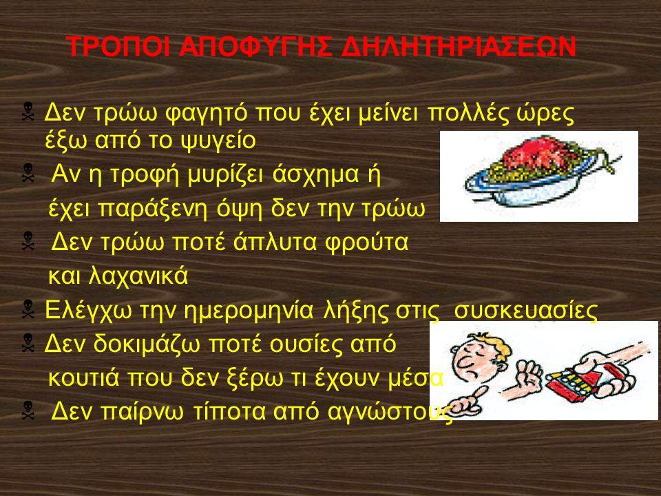 ΤΡΟΠΟΙ ΑΠΟΦΥΓΗΣ ΔΗΛΗΤΗΡΙΑΣΕΩΝ  Δεν τρώω φαγητό που έχει μείνει πολλές ώρες έξω από το ψυγείο  Αν η τροφή μυρίζει άσχημα ή έχει παράξενη όψη δεν την