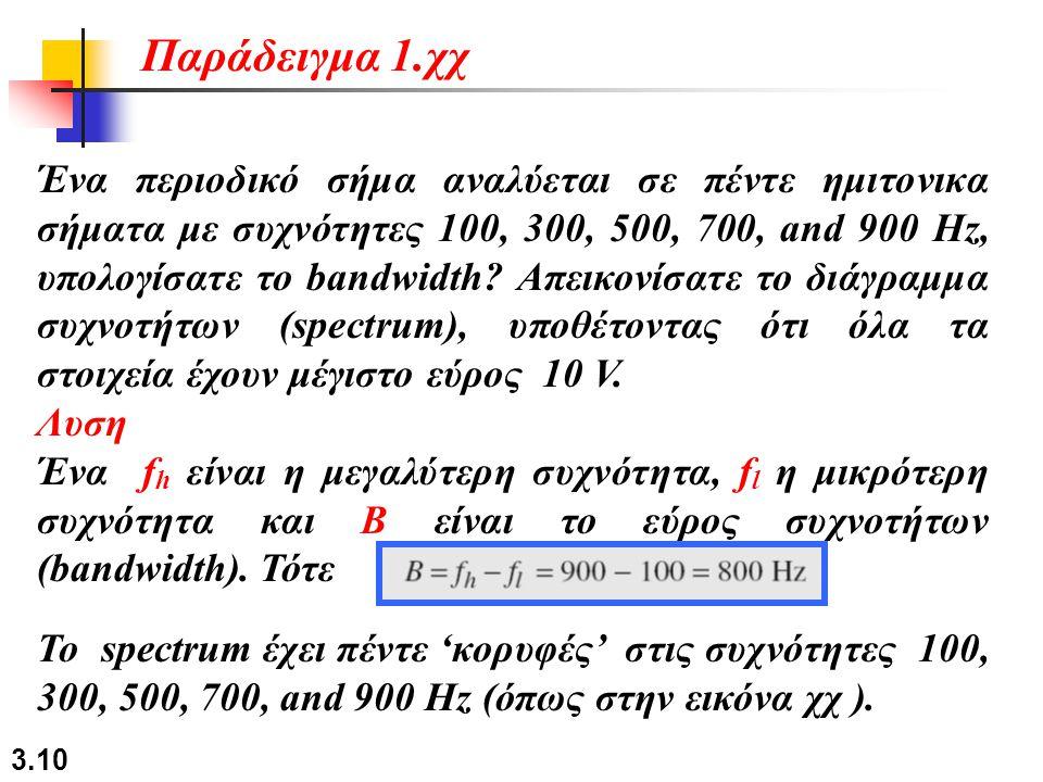 3.10 Ένα περιοδικό σήμα αναλύεται σε πέντε ημιτονικα σήματα με συχνότητες 100, 300, 500, 700, and 900 Hz, υπολογίσατε το bandwidth? Απεικονίσατε το δι