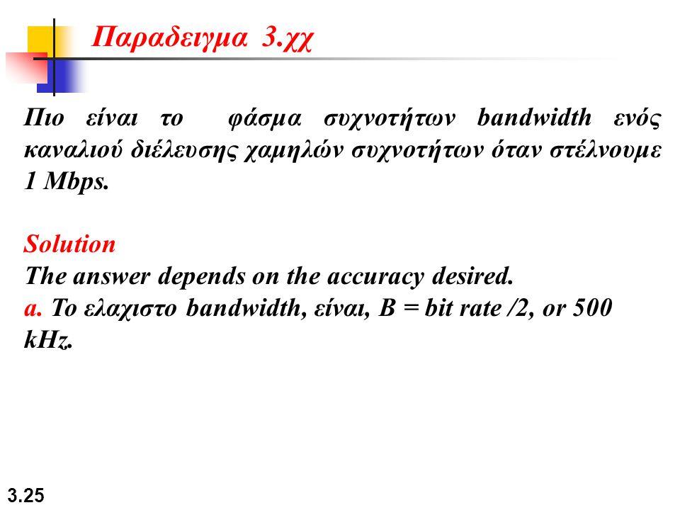 3.25 Πιο είναι το φάσμα συχνοτήτων bandwidth ενός καναλιού διέλευσης χαμηλών συχνοτήτων όταν στέλνουμε 1 Mbps. Solution The answer depends on the accu