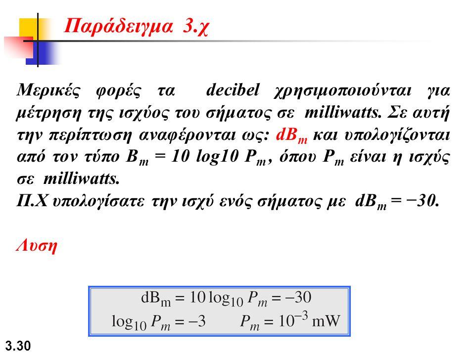 3.30 Μερικές φορές τα decibel χρησιμοποιούνται για μέτρηση της ισχύος του σήματος σε milliwatts. Σε αυτή την περίπτωση αναφέρονται ως: dB m και υπολογ