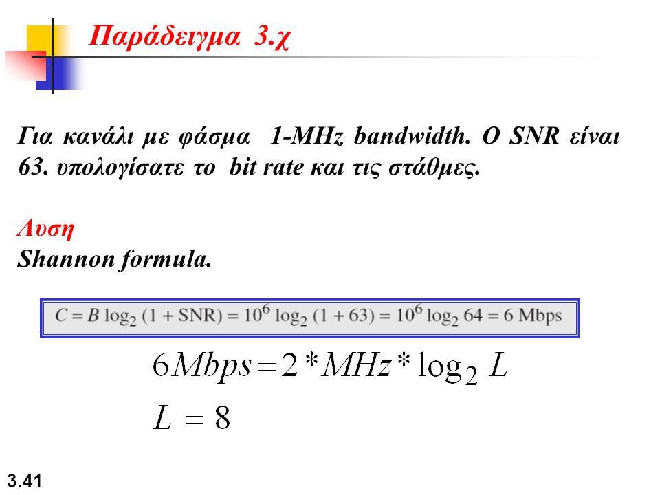 3.41 Για κανάλι με φάσμα 1-MHz bandwidth. Ο SNR είναι 63. υπολογίσατε το bit rate και τις στάθμες. Λυση Shannon formula. Παράδειγμα 3.χ