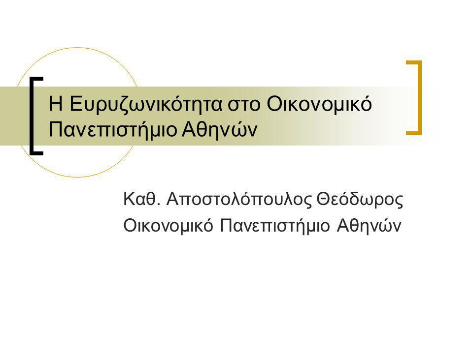 Η Ευρυζωνικότητα στο Οικονομικό Πανεπιστήμιο Αθηνών Καθ.