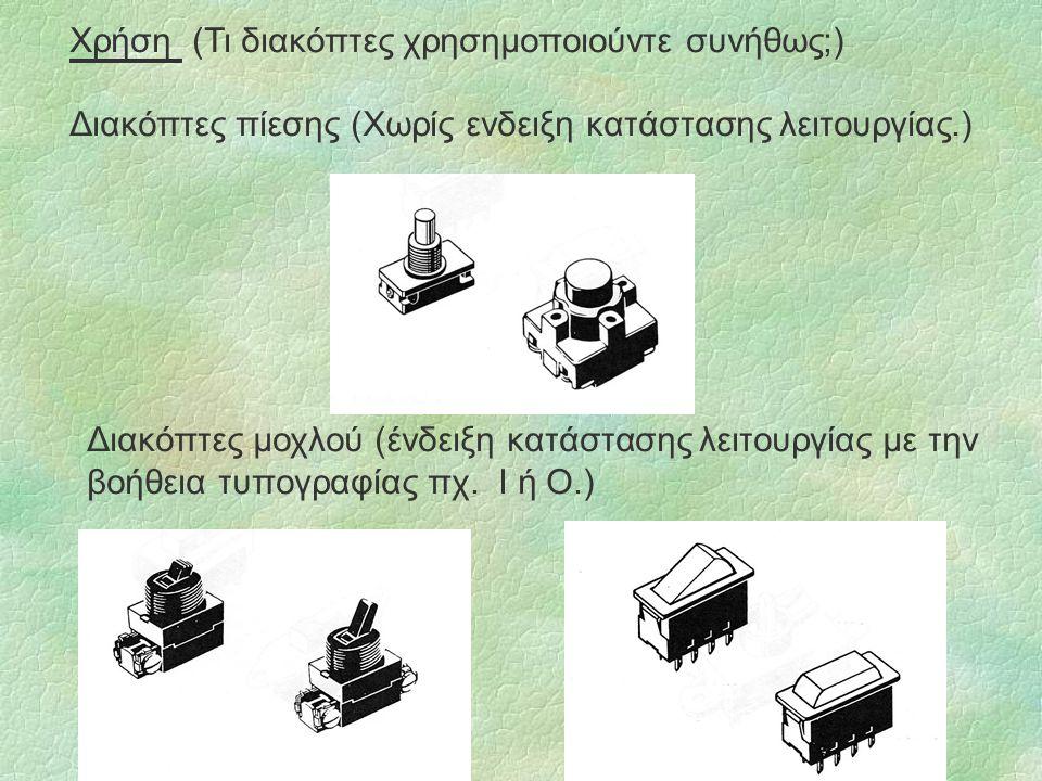 Χρήση (Τι διακόπτες χρησημοποιούντε συνήθως;) Διακόπτες πίεσης (Χωρίς ενδειξη κατάστασης λειτουργίας.) Διακόπτες μοχλού (ένδειξη κατάστασης λειτουργία