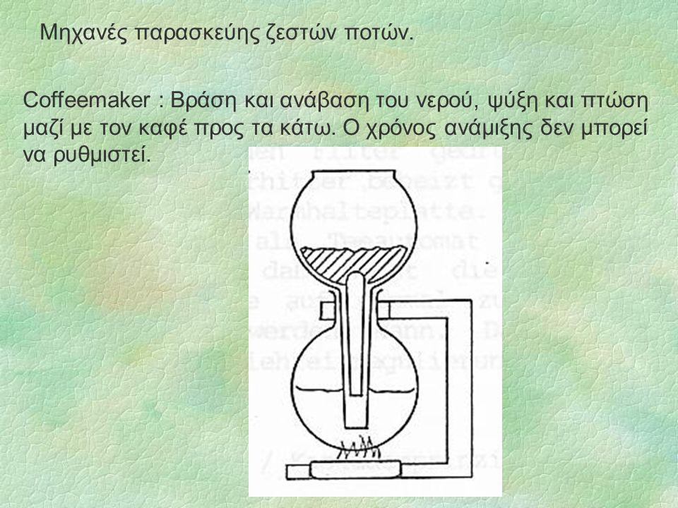 Μηχανές παρασκεύης ζεστών ποτών. Coffeemaker : Βράση και ανάβαση του νερού, ψύξη και πτώση μαζί με τον καφέ προς τα κάτω. Ο χρόνος ανάμιξης δεν μπορεί