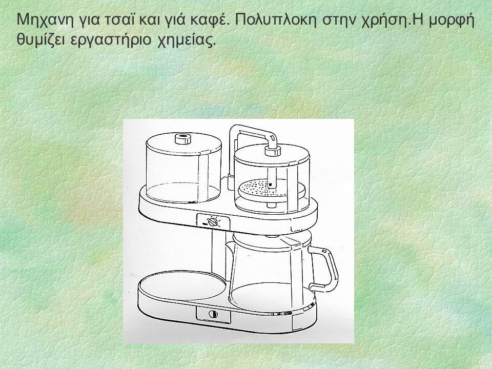 Μηχανη για τσαϊ και γιά καφέ. Πολυπλοκη στην χρήση.Η μορφή θυμίζει εργαστήριο χημείας.