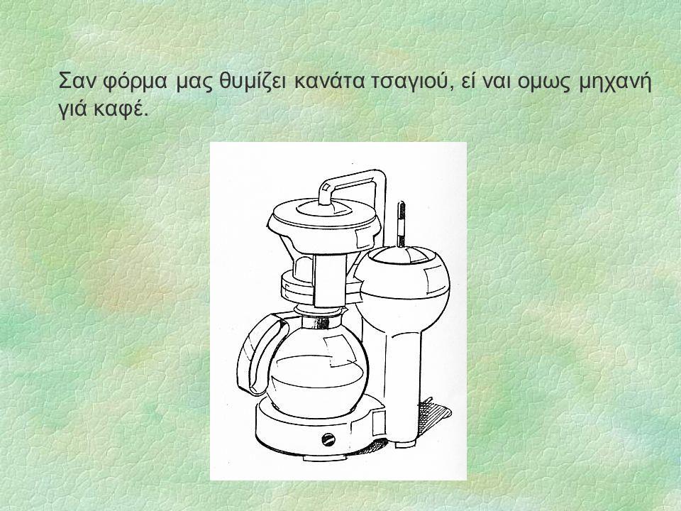 Σαν φόρμα μας θυμίζει κανάτα τσαγιού, εί ναι ομως μηχανή γιά καφέ.